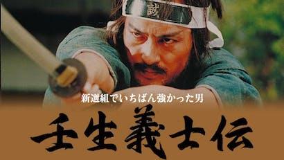 謙 渡辺 壬生 伝 義士