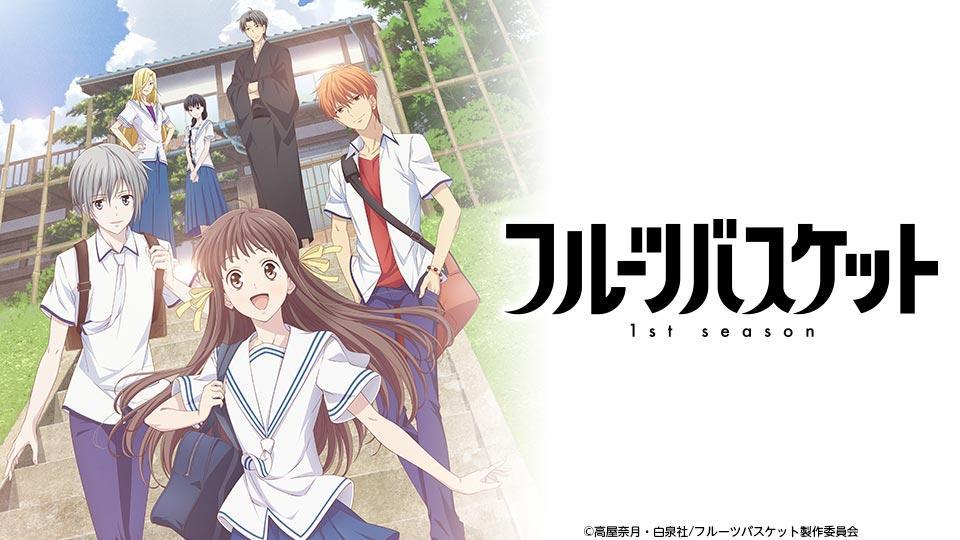 【TVアニメ】「フルーツバスケット」 7/15(月)〜BSテレ東にてついに放送START!!