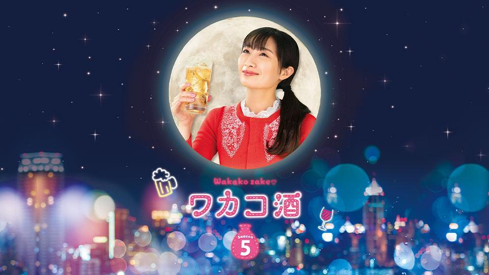 [BS连续剧]wakako酒Season5