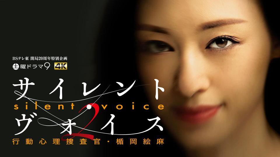 [BS星期六连续剧9]寂静·声音行动心理搜查官、盾冈绘麻Season2