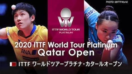 カタール オープン 卓球 2020