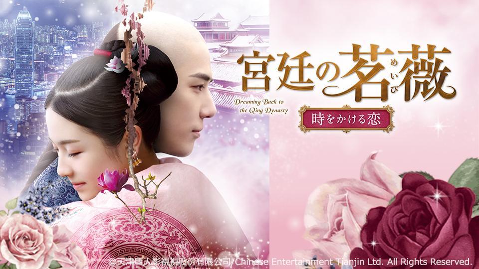 中国ドラマ☆宮廷の茗薇<めいび> ~時をかける恋