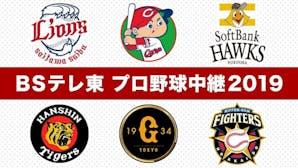 BSテレ東 プロ野球中継2019